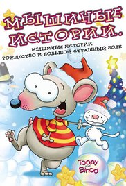 Toopy and Binoo (8 DVDs Box Set)
